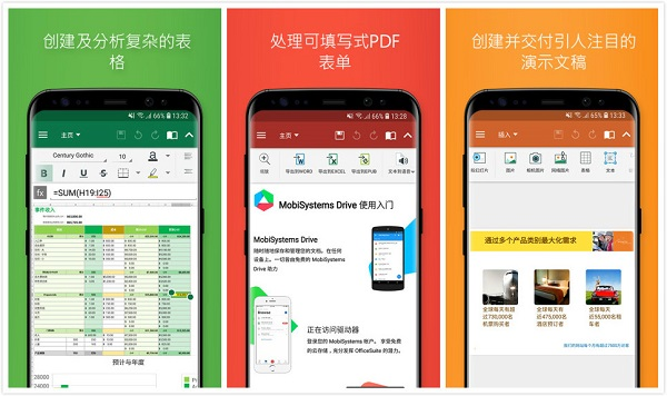 OfficeSuite软件下载
